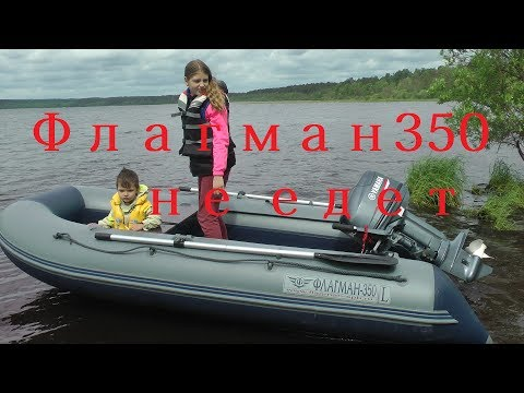 лодки флагман с надувным дном видео