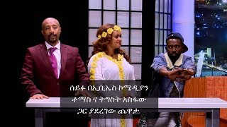 Seifu on EBS playing with TG and Tomas