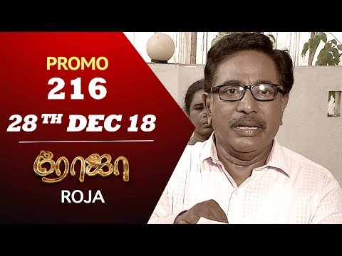 ROJA Serial | Episode 216 Promo |  ரோஜா | Priyanka | SibbuSuryan | Saregama TVShows Tamil