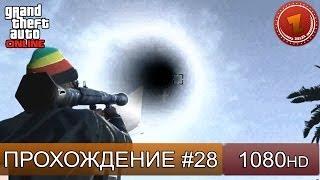 GTA 5 ONLINE - УКРАСТЬ ЗА 60 СЕК - Часть 28 [1080p]