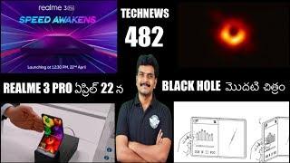 Technews 482 Realme 3 Pro Launch Date,Blackhole Photo,Samsung A20e,Sharp Foldable Phone etc