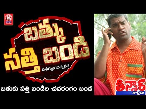 Bithiri Sathi On TV Shows :Trial Of Family Disputes | Funny Conversation With Savitri |Teenmaar News