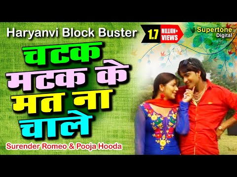 Superhit Haryanvi Song - Chatak Matak Ke Mat Na Chal video
