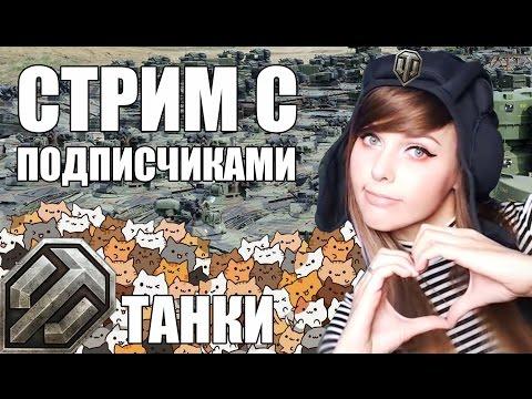 АЛИНА РИН ИГРАЕТ С ПОДПИСЧИКАМИ В WOT [STREAM]