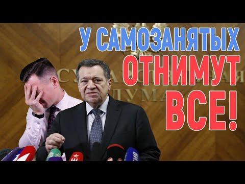 У самозанятых отнимут доход / Новостник