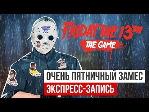 Friday the 13th: The Game. Очень пятничный замес (экспресс-запись)