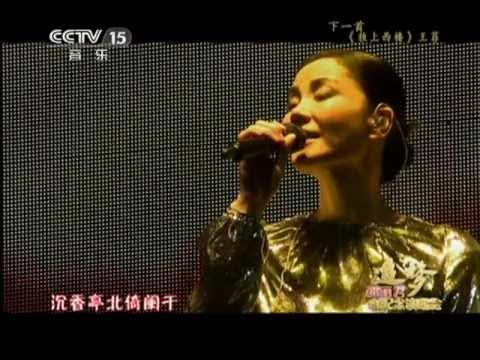 Faye Wong  Teresa Teng Memorial Concert 2013 追梦邓丽君纪念演唱会-王菲剪辑 video