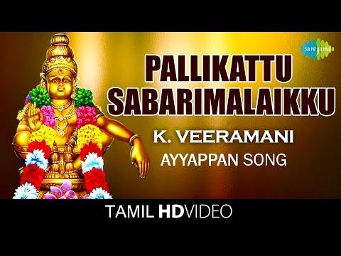 Pallikattu Sabarimalaikku | பள்ளிக்கட்டு | HD Tamil Video | K. Veeramani | Ayyappan Devotional Songs