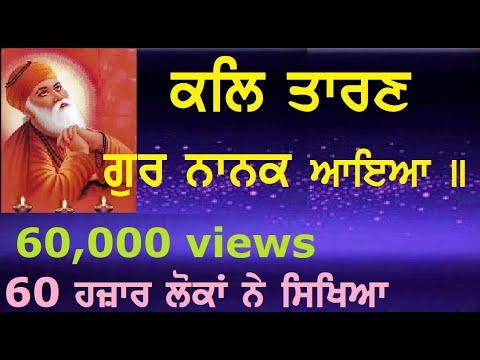Learn Raag  Bahar - Kal Taaran Gur Naanak Aayaa 3 scales