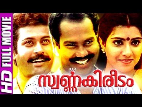 Malayalam Full Movie | Swarnna Kireedam | Malayalam Full Movie New Releases