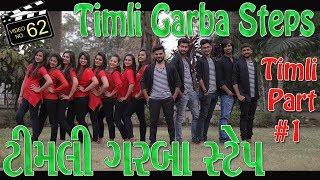 TIMLI GARBA DANCE STEPS    NAVRATRI 2017    www.sathiyagarba.com
