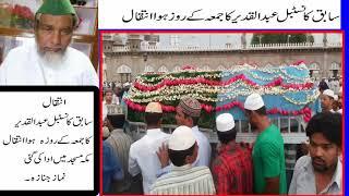 INTEQAL/ Ex Constable Abdul Qadeer Dies/  Namaz E Janaza