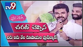 Ram Charan speech at Happy Wedding Pre Release