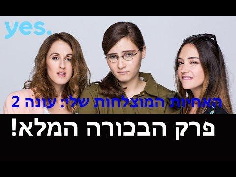 האחיות המוצלחות שלי עונה 2 - פרק הבכורה המלא