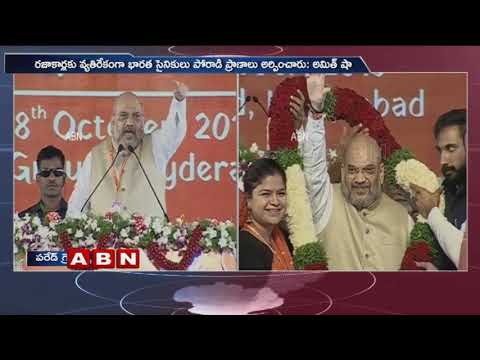 BJP Chief Amit shah target Congress and TRS at BJYM National Meeting | Secunderabad