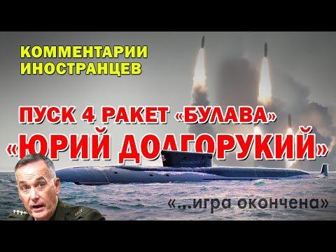 «Юрий Долгорукий» залповый пуск ракет «Булава» - Комментарии иностранцев