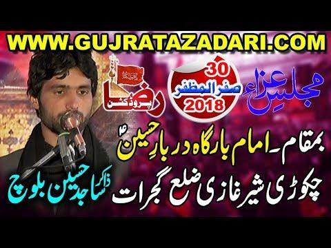 Zakir Sajjad Hussain Baloch 30 Safar 2018 Chakori Shar Ghazi (www.Gujratazadari.com )