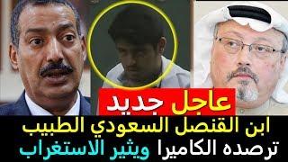 جمال خاشقجي عاجـ ـل ابن القنصل السعودي الطبيب يثير الاستغراب