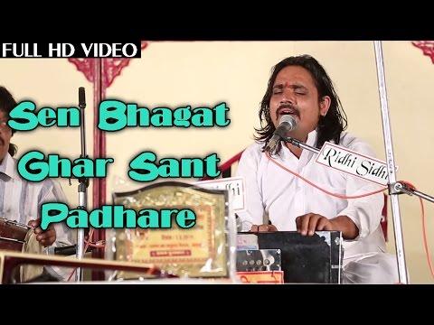 Live Marwadi Songs   Bhajan: Sen Bhagat Ghar Sant Padhare   Satguru Maharaj Bhajan   Hd Video 1080p video