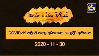 Mahajana Sewaya Pinisai  2020-11-30