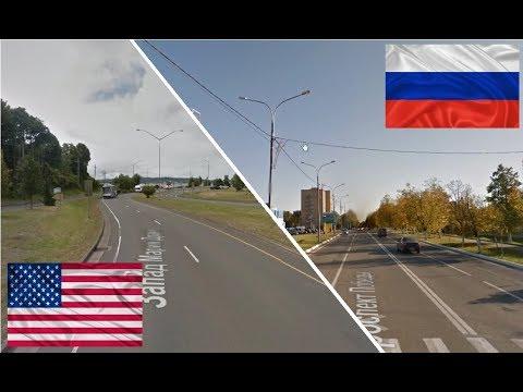 США - Россия. Сравнение. Астория - Ступино. USA - Russia.