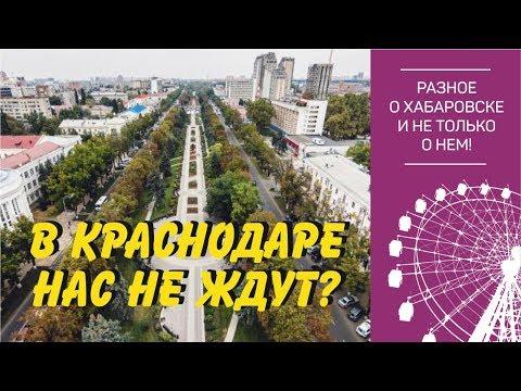В Краснодаре нас не ждут? Как развивают Дальний Восток.. Едем по улицам Хабаровска