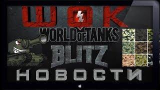 ШОК-новости Blitz! Что нас ждет в обновлениях? 3.10, 4.0, 4.1...! [World of Tanks Blitz]
