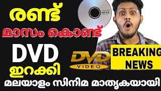New malayalam movie 2018 dvd updates part 8