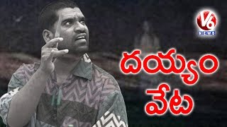 Bithiri Sathi Calling Ghost | Funny Conversation Over Anjali's Ghost Troubles | Teenmaar News