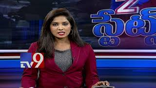 2 States Bulletin ||  Top News from Telugu States ||  20- 11- 2017