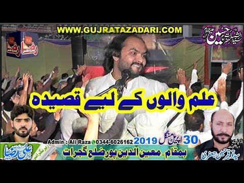 Qasida Zakir Mohsin Abbas Rukan || Raza Mohsin