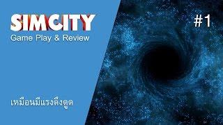 SimCity 5 (2013) - เกมนี้ก็มีแรงดึงดูดเหมือนกันนะ #1 [Game Play & Review]