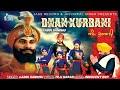 Dhan Kurbani | (Full Song) | Laddi Sandhu | New Punjabi Songs 2017 | Latest Punjabi Songs 2017