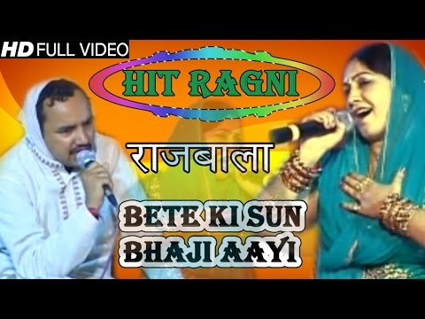 Rajbala Hit Ragni | Bete Ki Sun Bhaji Aayi | Full Hd Video | Ndj Music video