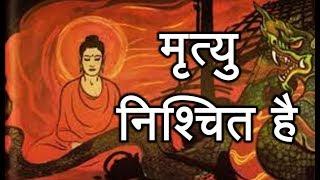 प्रेरणा कथा 251: मृत्यु निश्चित है Prerna Katha 251: Mrityu Nishchit Hai