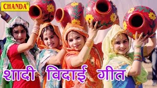 Download Shadi Bidai Geet || शादी बिदाई गीत || Look Geet || New Latest Shadi Party Song 3Gp Mp4