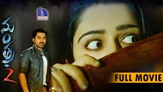 Mantra 2 Telugu Full Movie    Suspense Thriller    Charmi Kaur, Chethan Cheenu    W/Subtitles