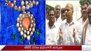 టీటీడీ వివాదాలపై స్పందించిన ఈవో..! | Tirumala Ornaments Missing Issue