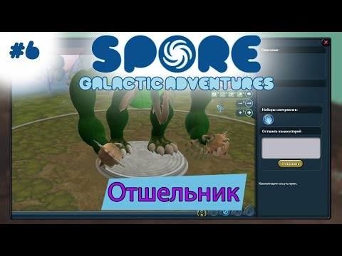 Images Of Spore и Лололошка #6 - Images Of All