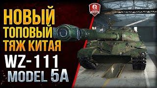 WZ-111 model 5A ★ НОВЫЙ ТОПОВЫЙ ТЯЖ КИТАЯ