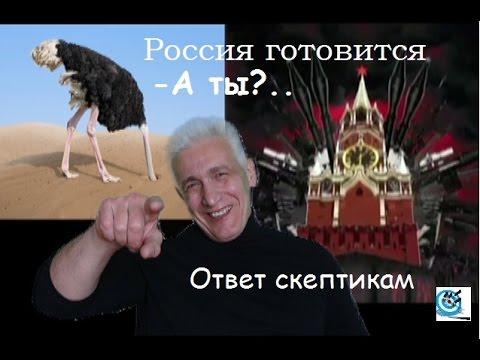Мировая война неизбежна. Россия готовится. А ты? Ответ скептикам