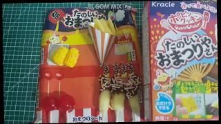 kracie popin cookin -  Omaatsuriyasan 오마쯔리야상 たのしいおまつりやさん