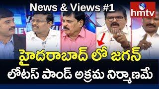 Debate On Praja Vedika Demolition | News andamp; Views #1 | hmtv