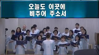20190714주일09_칼로스_태양보다밝은빛_서울중앙교회(동작구)_최원석목사님