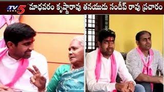 TRS Leader Madhavaram Krishna Rao Son Sandeep Rao Election Campaign in Kukatpally