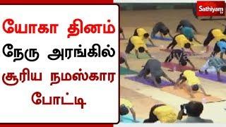 யோகா தினம் - சென்னை நேரு விளையாட்டு அரங்கில் சூரிய நமஸ்கார போட்டி | YOGA DAY | Chennai | Stadium