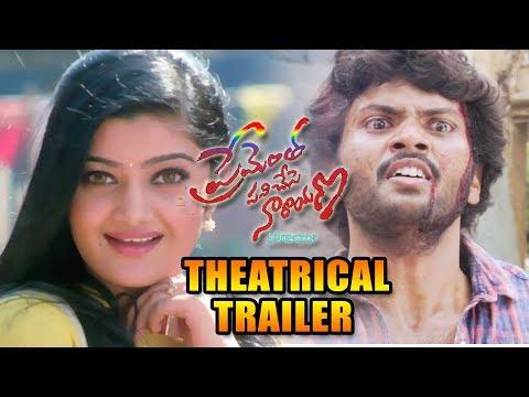 Prementha panichesa narayana Theatrical Trailer  latest telugu movie trailers 2018   yellow pixel
