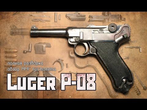 Luger P08 Parabellum. Полная разборка-сборка пистолета