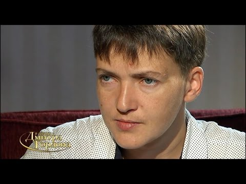 Надежда Савченко. В гостях у Дмитрия Гордона. 1/2 (2016)