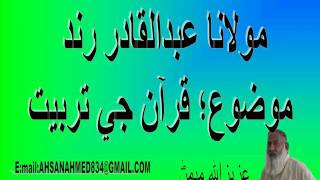 maulana abdul qadir rind.mp4